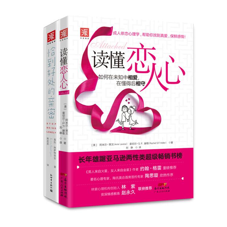 实用恋爱心理学:读懂恋人心+恰到好处的亲密(新版)(套装2册)