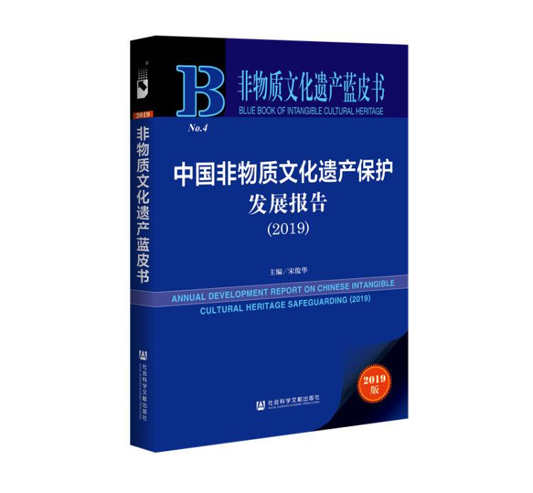 非物质文化遗产蓝皮书:中国非物质文化遗产保护发展报告(2019)