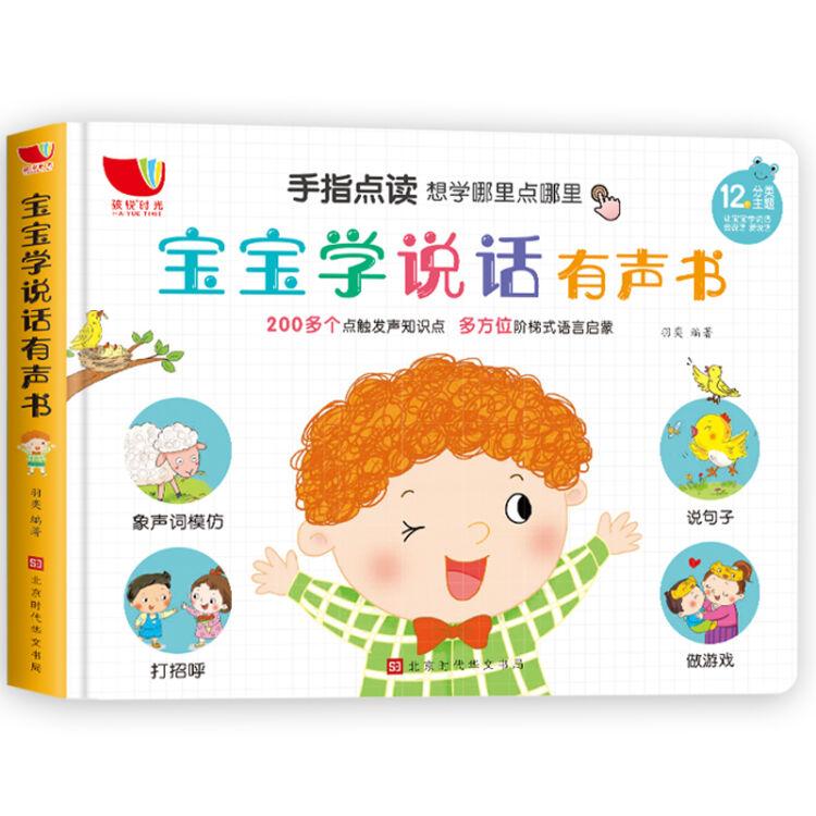 手指点读:宝宝学说话有声书
