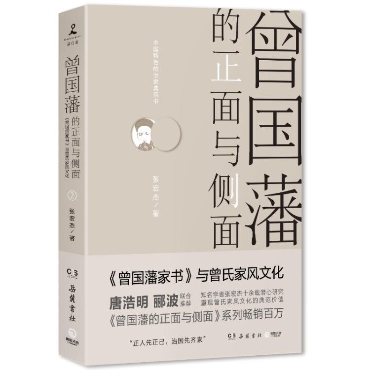 曾国藩的正面与侧面2(2020全新修订升级版)