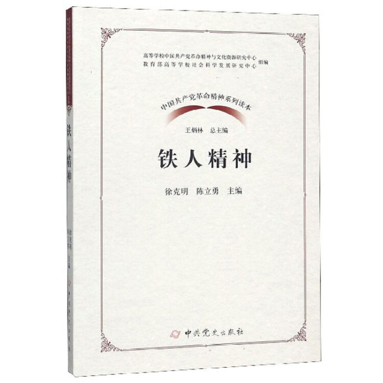 铁人精神/中国共产党革命精神系列读本