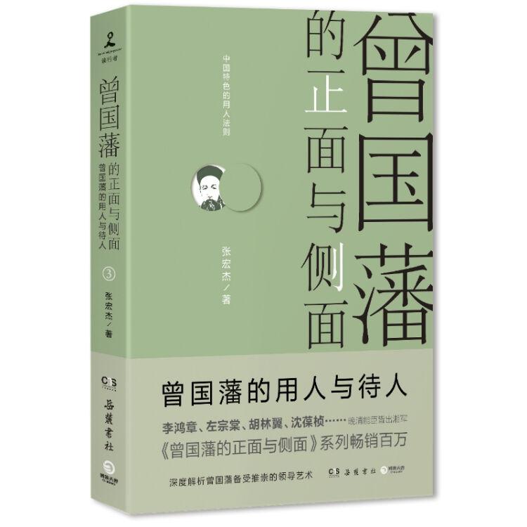曾国藩的正面与侧面3(2020全新修订升级版)