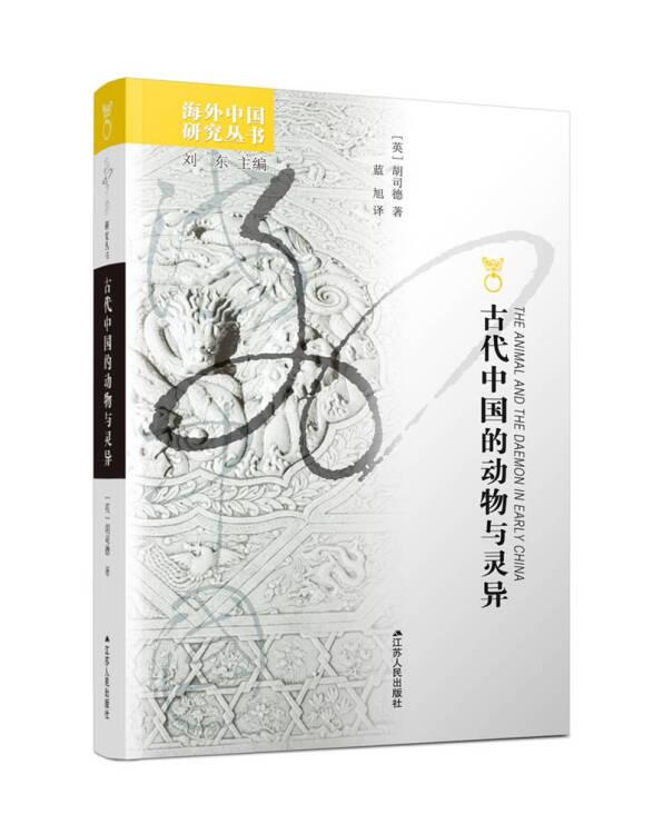 海外中国研究系列·古代中国的动物与灵异