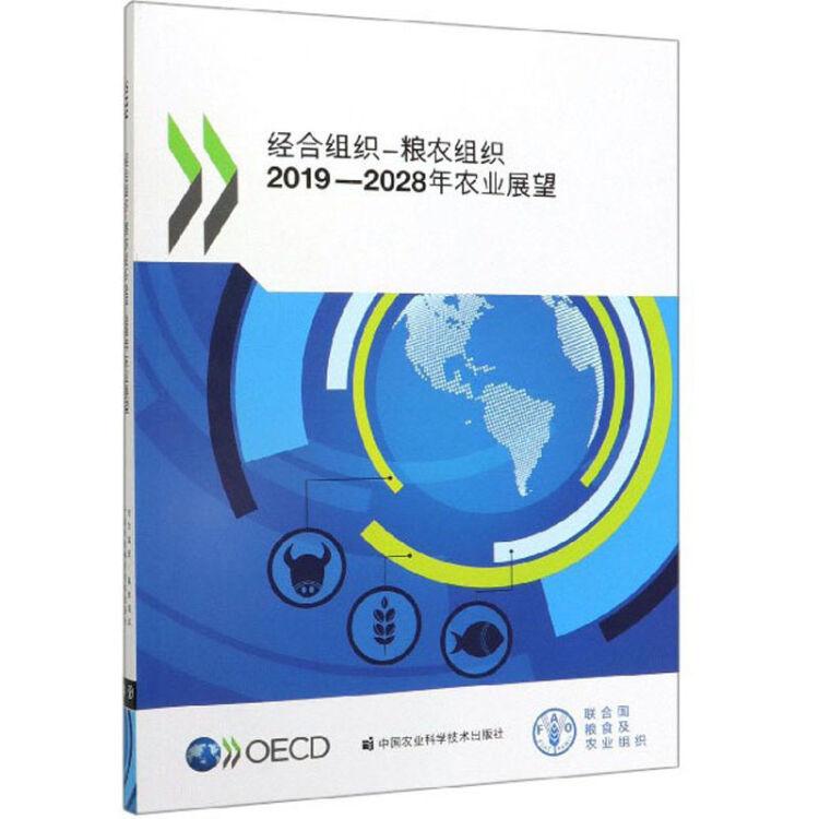 经合组织-粮农组织2019-2028年农业展望