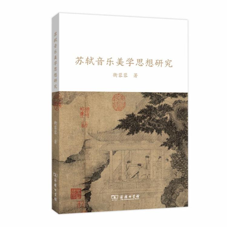 苏轼音乐美学思想研究