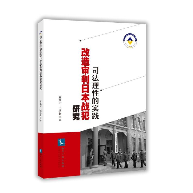 司法理性的实践:改造审判日本战犯研究