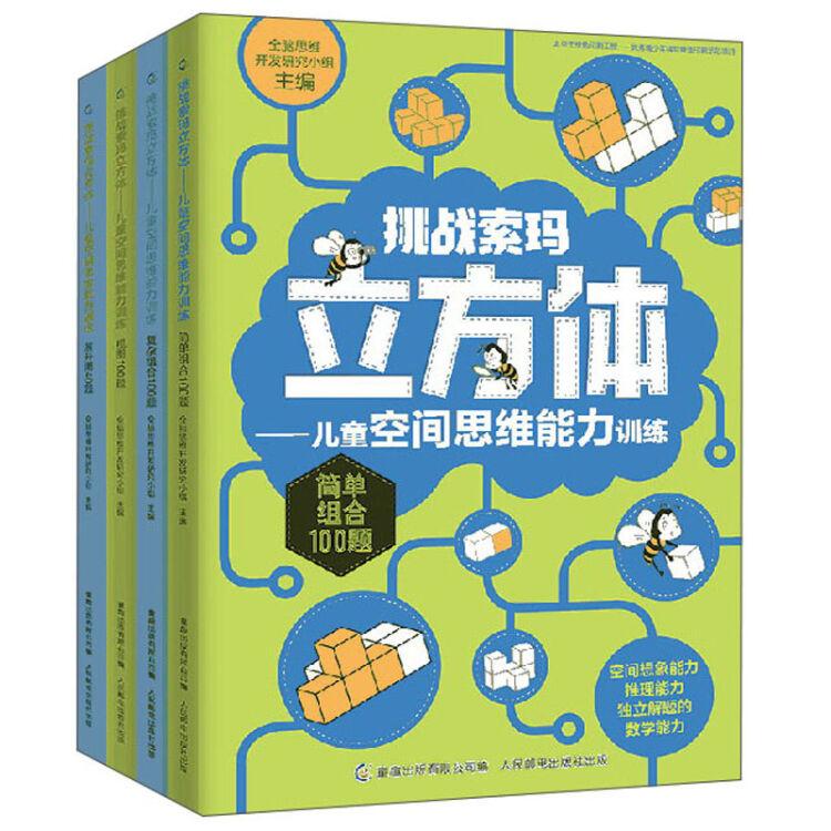 挑战索玛立方体--儿童空间思维能力训练(共4册)