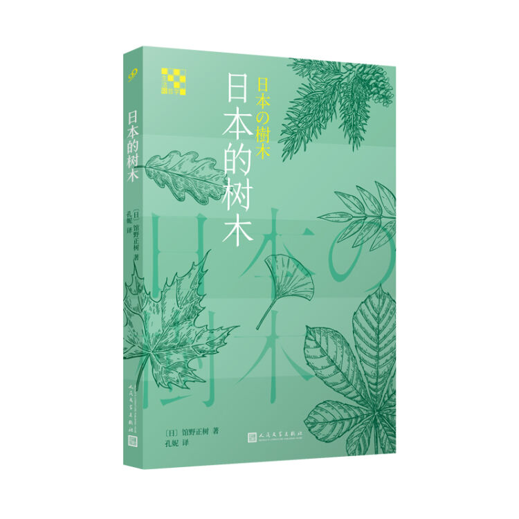 日本的树木(东京大学教授、日本日光植物园园长馆野正树向你娓娓道来每一棵树木背后的人文故事)