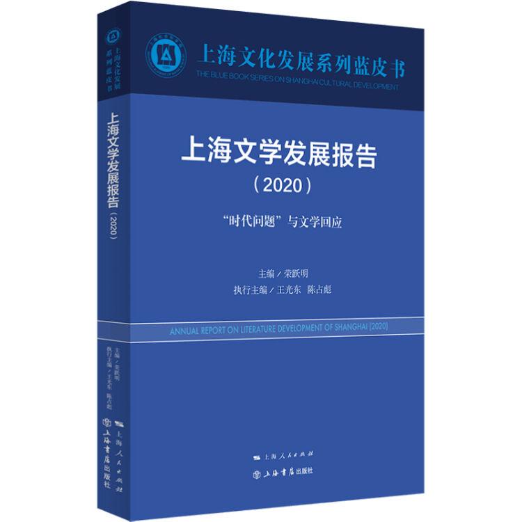 上海文学发展报告(2020)