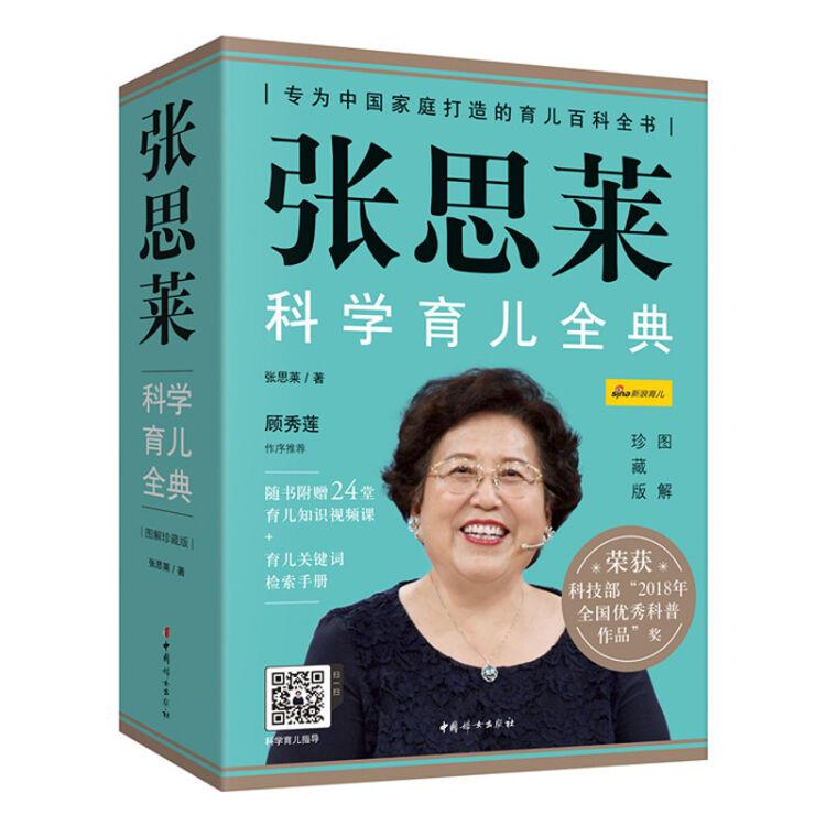 张思莱科学育儿全典(图解珍藏版)  全4册