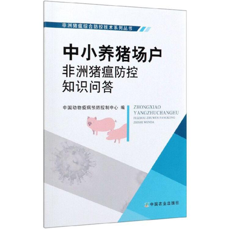 中小养猪场户非洲猪瘟防控知识问答/非洲猪瘟综合防控技术系列丛书