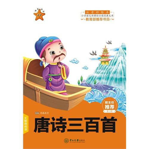 唐诗三百首-百道网
