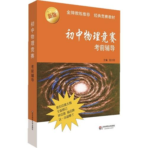 初中物理竞赛考前辅导(第二版)