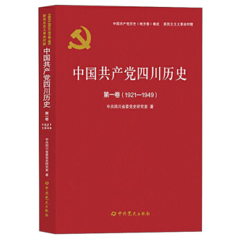 中国共产党四川历史·第一卷(1921-1949)