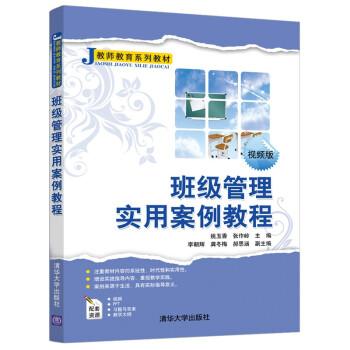 班级管理实用案例教程(教师教育系列教材)