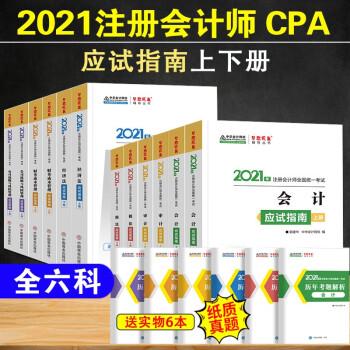 官方正版全6本2020注册会计师考试应试指南:会计+审计+税法+经济法+财务成本管理+公司战略与