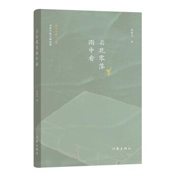 肖复兴散文精选集:名花零落雨中看(读书与怀人卷)