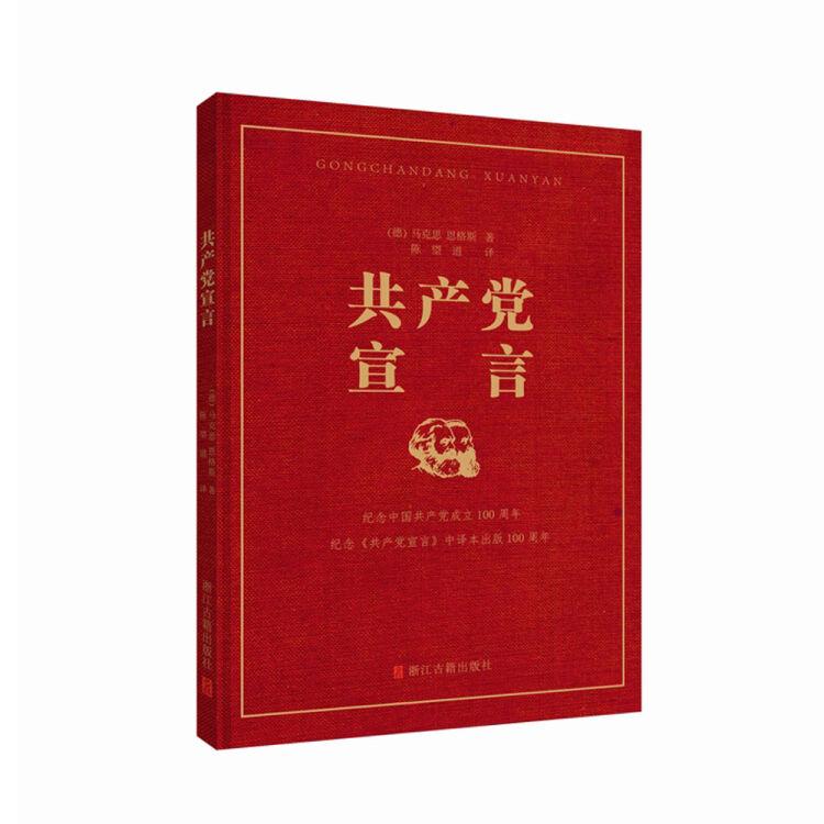 共产党宣言(纪念中国共产党成立100周年、纪念《共产党宣言》中译本出版100周年)