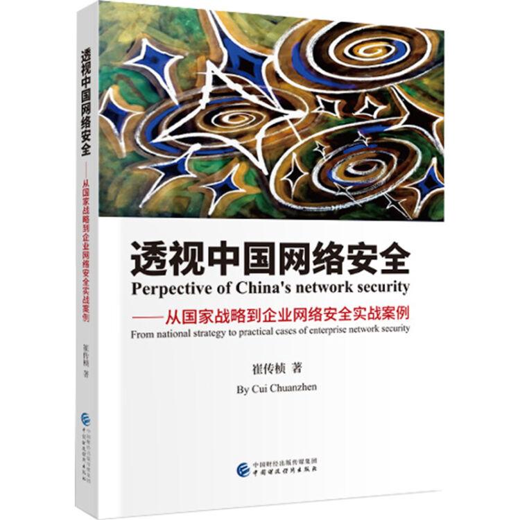 透视中国网络安全