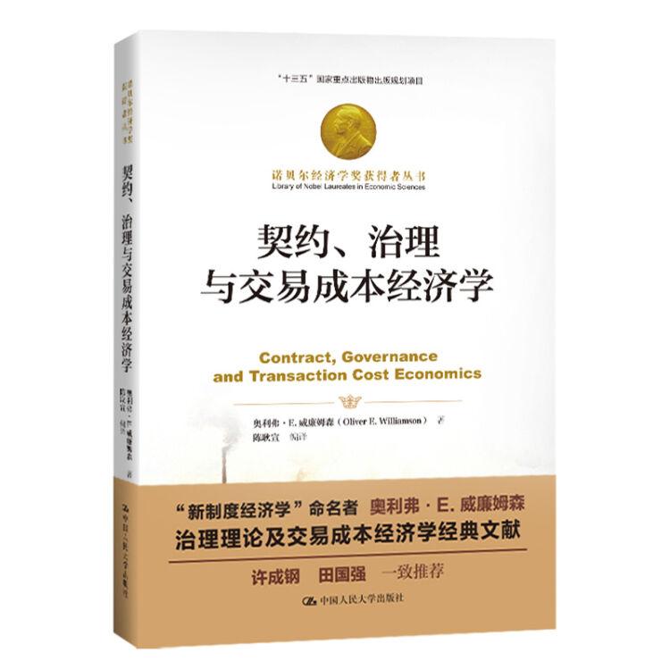 契约、治理与交易成本经济学(诺贝尔经济学奖获得者丛书)