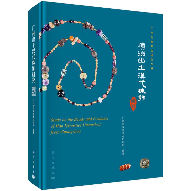 广州出土汉代珠饰研究