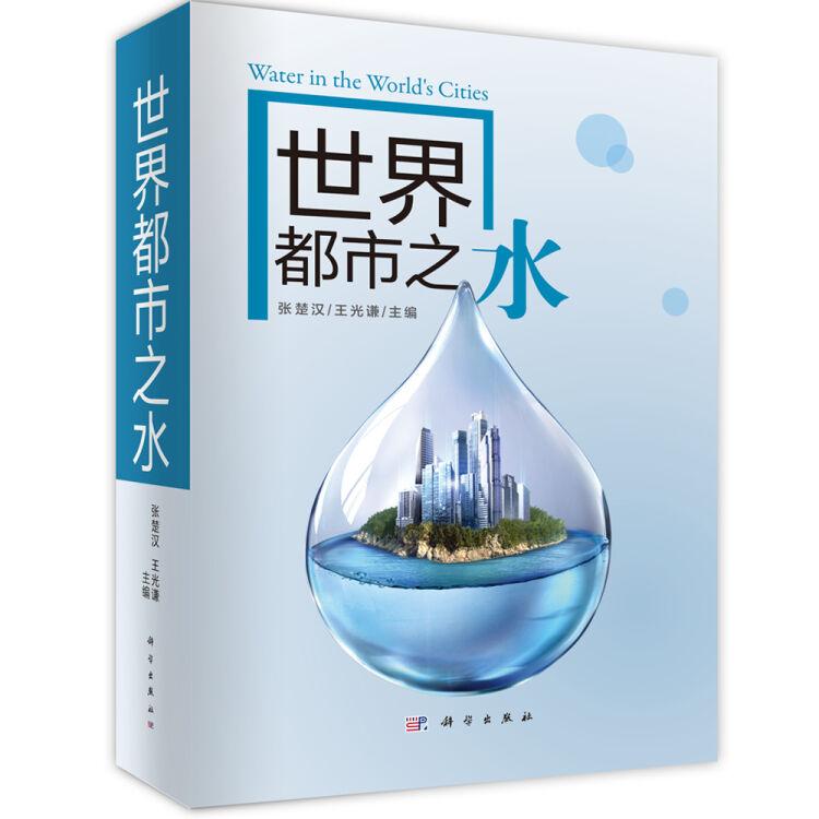 世界都市之水