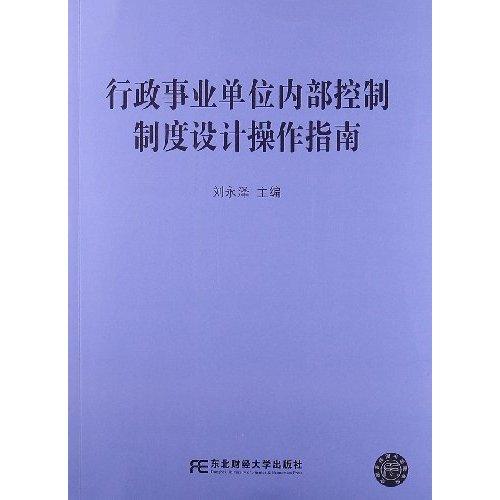 行政事业单位内部控制制度设计操作指南