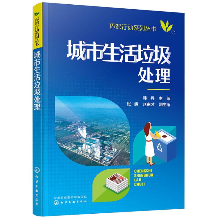 环保行动系列丛书--城市生活垃圾处理