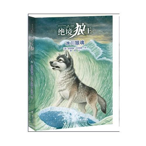 绝境狼王系列5:冰川狼魂