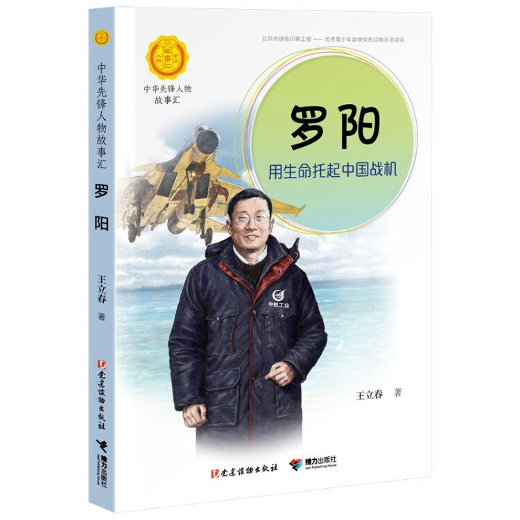 罗阳:用生命托起中国战机(中华先锋人物故事汇)