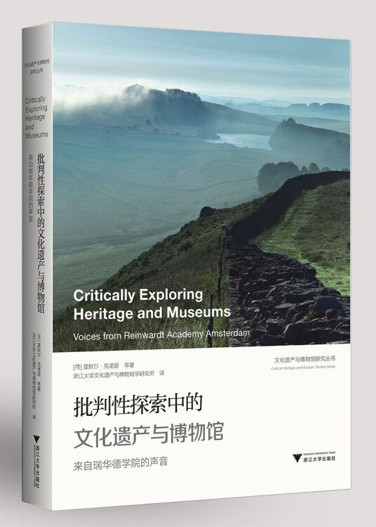 批判性探索中的文化遗产与博物馆:来自瑞华德学院的声音