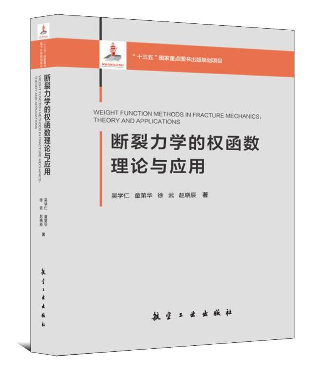 断裂力学的权函数理论与应用