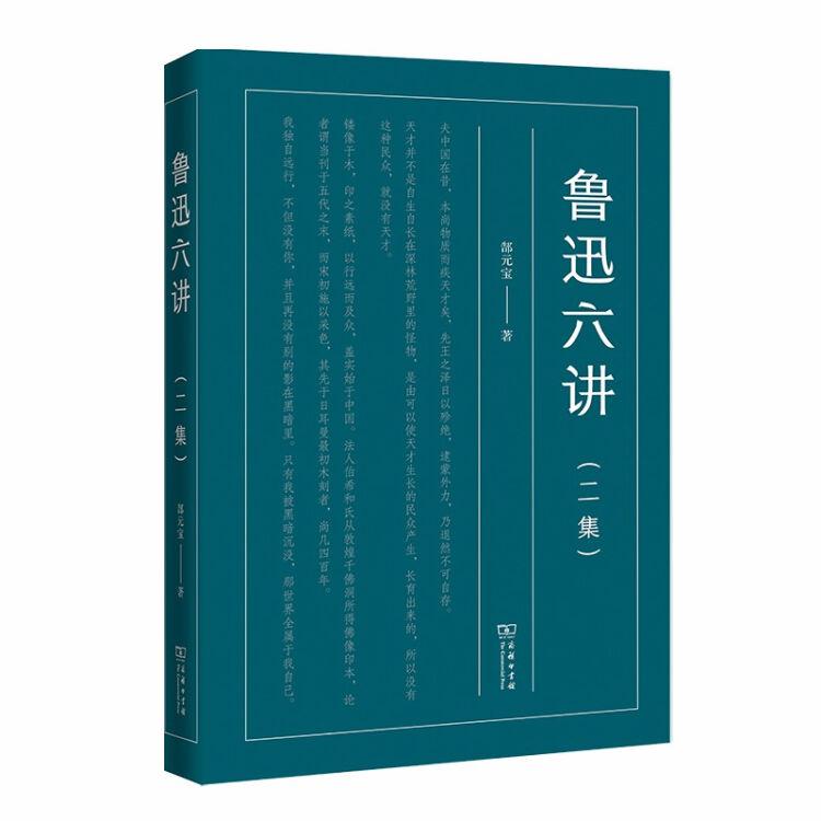 鲁迅六讲(二集)