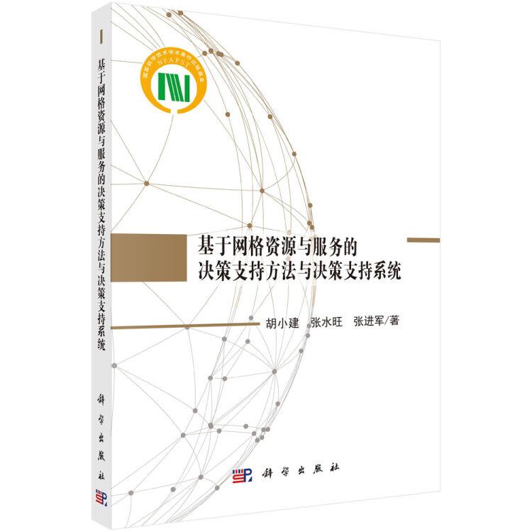 基于网格资源与服务的决策支持方法与决策支持系统