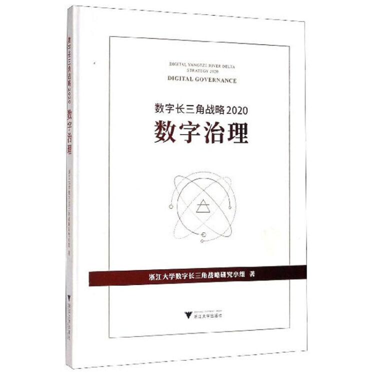 数字长三角战略(2020数字治理)(精)