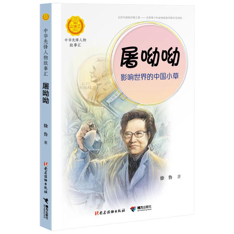 屠呦呦:影响世界的中国小草(中华先锋人物故事汇)