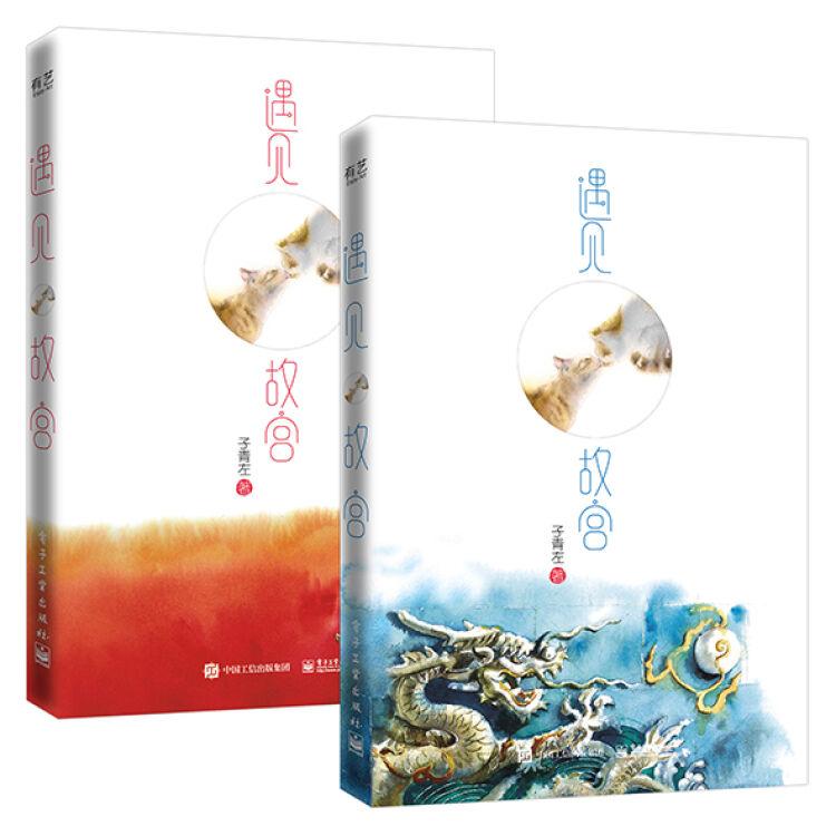 遇见?故宫(全2册)(精装版)(全彩)