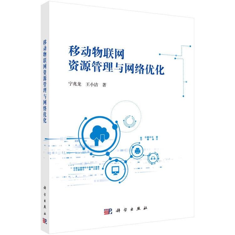 移动物联网资源管理与网络优化