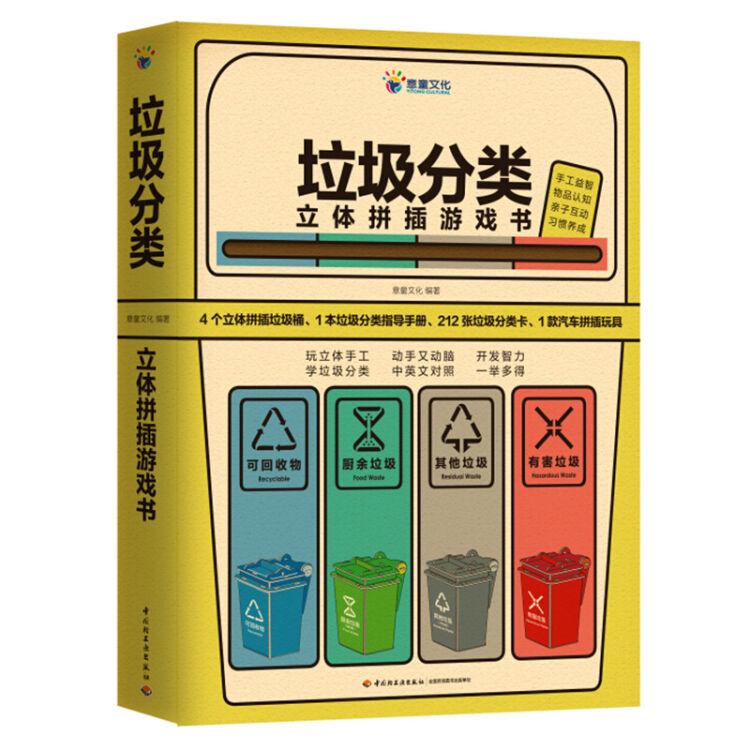垃圾分类立体拼插游戏书