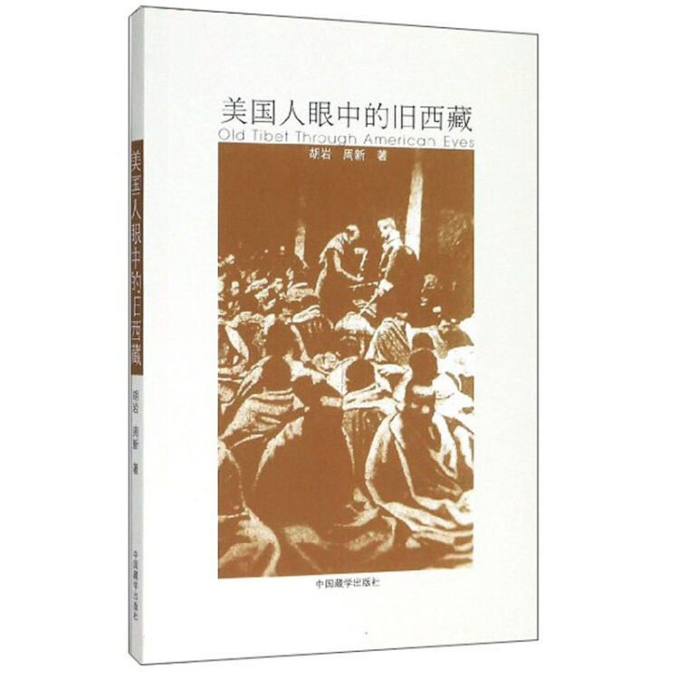 美国人眼中的旧西藏