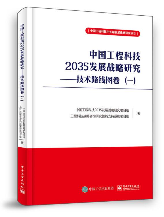 中国工程科技2035发展战略研究 ――技术路线图卷(一)