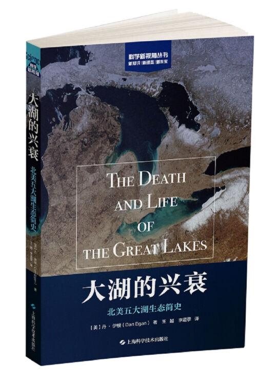 大湖的兴衰:北美五大湖生态简史(科学新视角丛书)