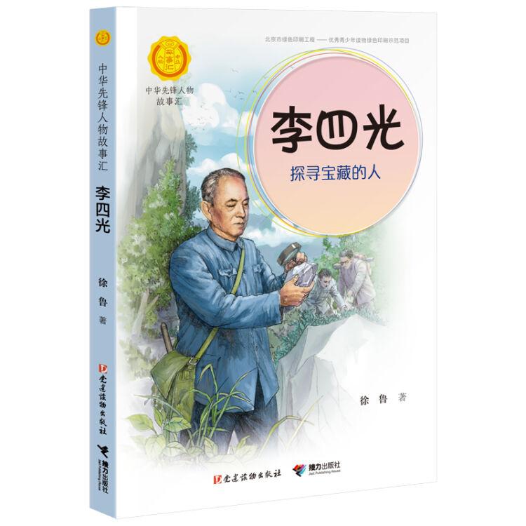 李四光:探寻宝藏的人(中华先锋人物故事汇)