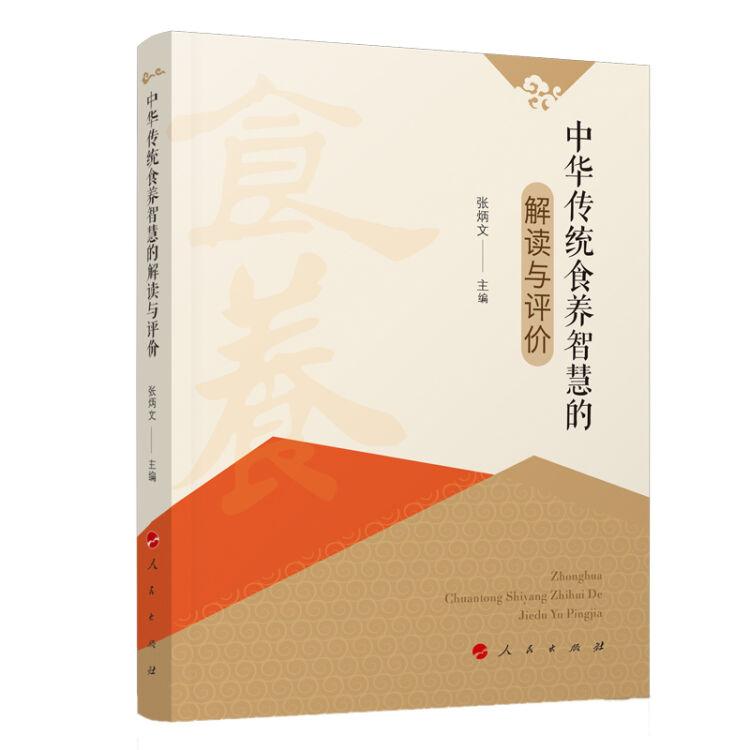 中华传统食养智慧的解读与评价