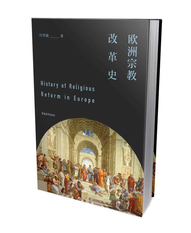 欧洲宗教改革史