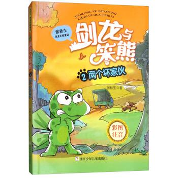张秋生恐龙历险童话:剑龙与笨熊2 两个坏家伙(彩图注音)