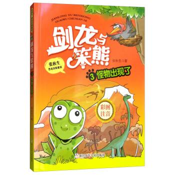张秋生恐龙历险童话:剑龙与笨熊3 怪物出现了(彩图注音)