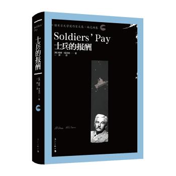 士兵的报酬