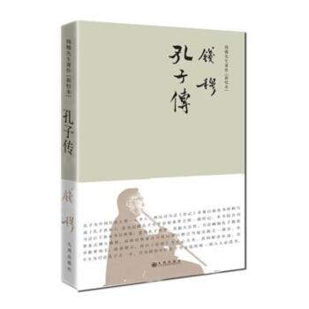 钱穆先生著作系列(简体精装):孔子传