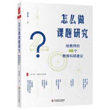 怎么做课题研究:给教师的40个教育科研建议 大夏书系